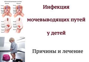 Заболевания мочевыводящих путей у детей