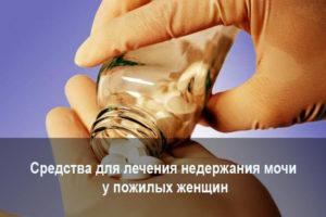 Лечение недержания мочи у женщин пожилого возраста народными средствами