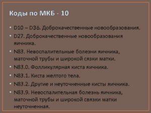Заболевание яичника мкб 10