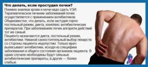 Простуда почки симптомы у мужчин