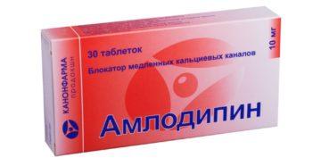 Амлодипин вред и польза